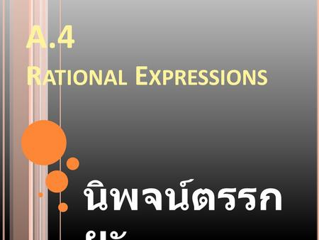A.4 Rational Expressions