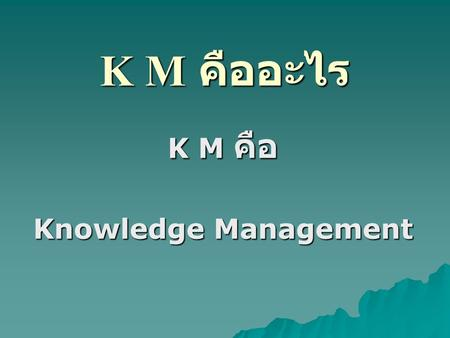 K M คือ Knowledge Management