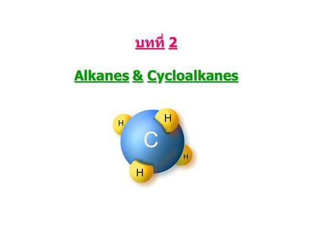 บทที่ 2 Alkanes & Cycloalkanes. Name Condensed Structureno.of Carbon Condensed Structure no.of Carbon methaneCH 4 1 ethaneCH 3 CH 3 2 propaneCH 3 CH 2.
