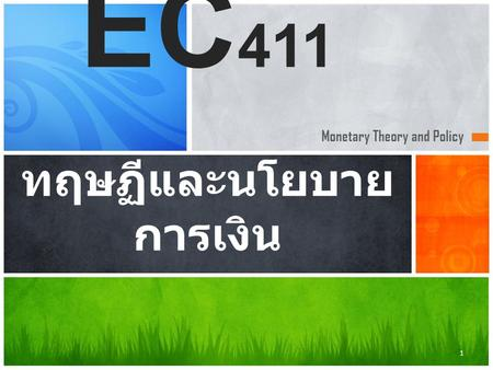Monetary Theory and Policy EC 411 ทฤษฏีและนโยบาย การเงิน 1.
