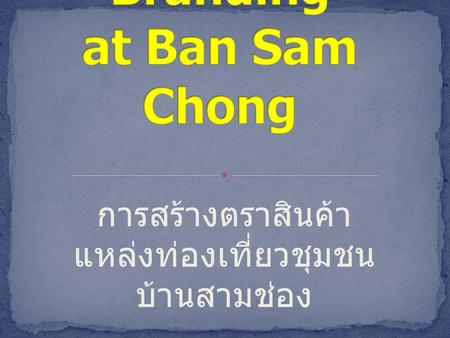 Destination Branding at Ban Sam Chong