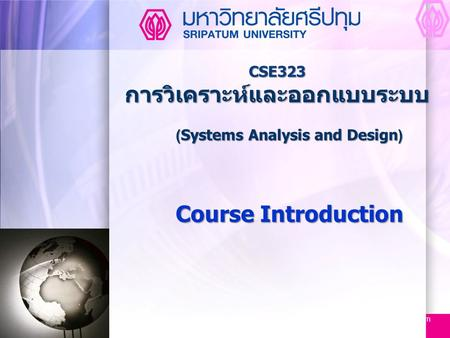 Www.themegallery.com CSE323 การวิเคราะห์และออกแบบระบบ (Systems Analysis and Design) CSE323 การวิเคราะห์และออกแบบระบบ (Systems Analysis and Design) Course.
