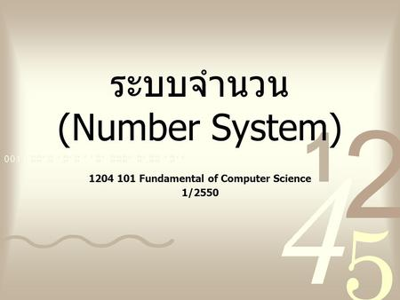 ระบบจำนวน (Number System) 1204 101 Fundamental of Computer Science 1/2550.