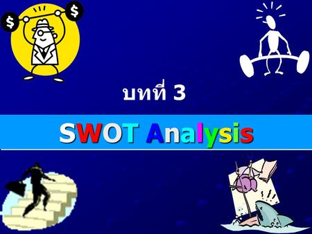 SWOT AnalysisSWOT AnalysisSWOT AnalysisSWOT Analysis SWOT AnalysisSWOT AnalysisSWOT AnalysisSWOT Analysis บทที่ 3.