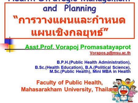 Faculty of Public Health, Mahasarakham University, Thailand