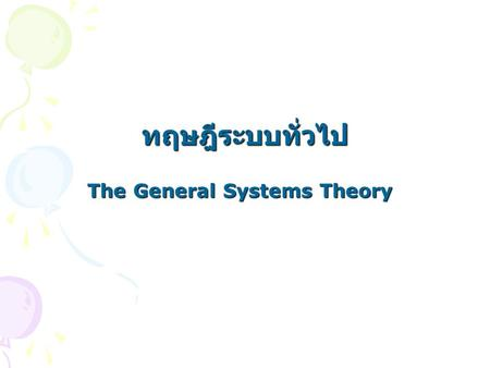 ทฤษฎีระบบทั่วไป The General Systems Theory The General Systems Theory.