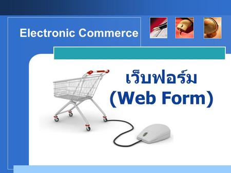 Electronic Commerce เว็บฟอร์ม (Web Form).