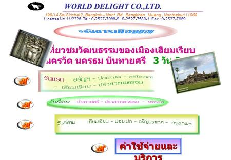 WORLD DELIGHT CO.,LTD. 199/14 Soi Sirichai 2, Bangkok – Nont. Rd., Bangkhen, Muang, Nonthaburi 11000 License No.11/2226 Tel : 0-2527-7088-9, 0-2527-7580-1.