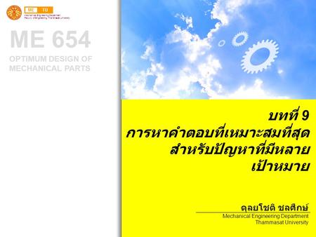 METU Mechanical Engineering Department Faculty of Engineering, Thammasat University ME 654 OPTIMUM DESIGN OF MECHANICAL PARTS บทที่ 9 การหาคำตอบที่เหมาะสมที่สุด.