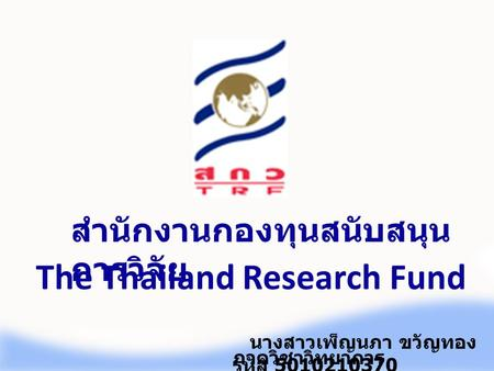 The Thailand Research Fund