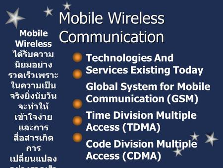 Mobile Wireless Communication Technologies And Services Existing Today Global System for Mobile Communication (GSM) Time Division Multiple Access (TDMA)