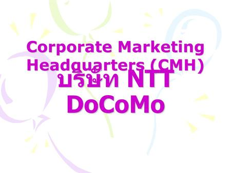 Corporate Marketing Headquarters (CMH) บริษัท NTT DoCoMo.
