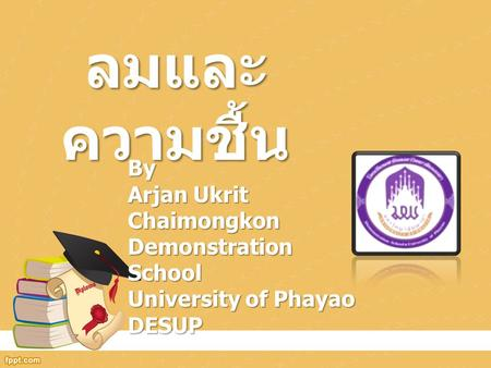 ลมและ ความชื้น By Arjan Ukrit Chaimongkon Demonstration School University of Phayao DESUP.