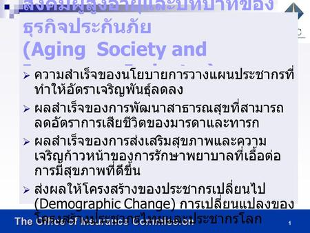 The Office of Insurance Commission The Office of Insurance Commission 1 สังคมผู้สูงอายุและบทบาทของ ธุรกิจประกันภัย (Aging Society and Insurance Industry)