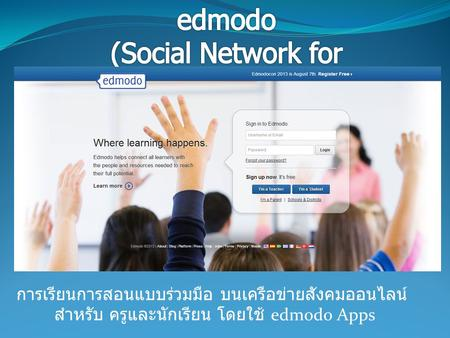 (Social Network for Education)