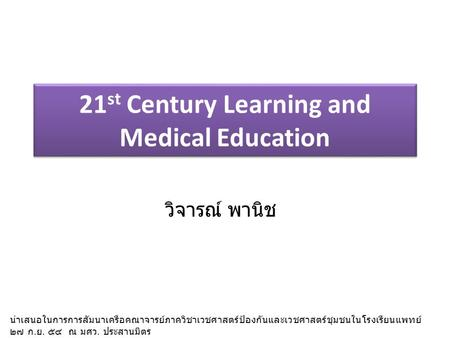 21st Century Learning and Medical Education
