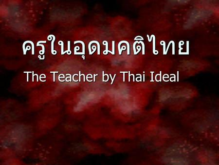 The Teacher by Thai Ideal