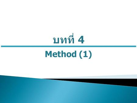 Method (1). as5_000.rar static method ข้อ 23,24 2.