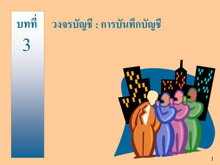 1 บทที่ 3 วงจรบัญชี : การบันทึกบัญชี. 2 The Role of Accounting Records Establishes accountability for assets and transactions. Keeps track of routine.