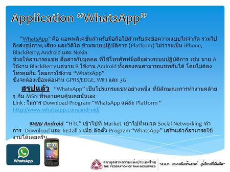 "Application ""WhatsApp"""