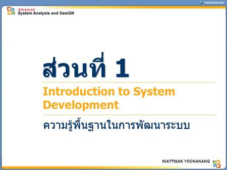 ส่วนที่ 1 Introduction to System Development