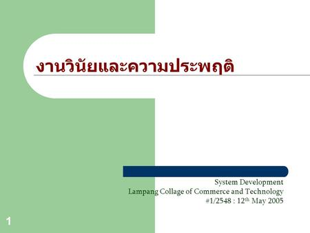 1 งานวินัยและความประพฤติ System Development Lampang Collage of Commerce and Technology #1/2548 : 12 th May 2005.