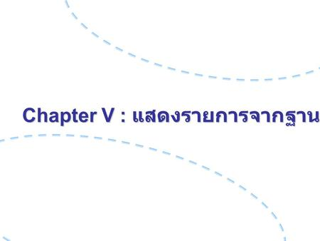 Chapter V : แสดงรายการจากฐานข้อมูล. Overview List page Database condition result.