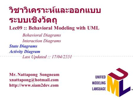 State Diagrams Activity Diagram วิชาวิเคราะห์และออกแบบ ระบบเชิงวัตถุ Lec09 :: Behavioral Modeling with UML Behavioral Diagrams Interaction Diagrams State.