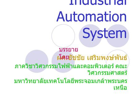 วิชา Industrial Automation System