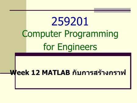 259201 Computer Programming for Engineers Week 12 MATLAB กับการสร้างกราฟ.