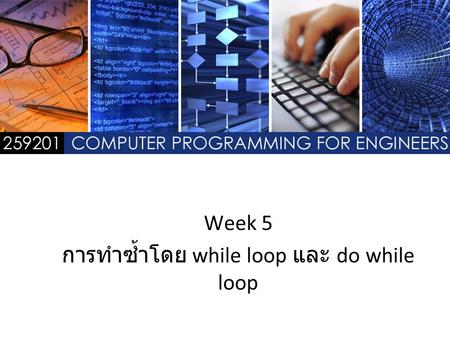 Week 5 การทำซ้ำโดย while loop และ do while loop. Outline  Loop  while Statement  do-while Statement  Mini Debugging  Lab.