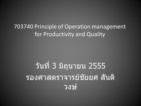 Principle of Operation management for Productivity and Quality