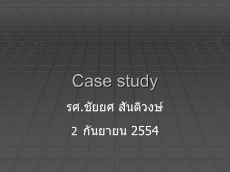 Case study รศ. ชัยยศ สันติวงษ์ 2 กันยายน 2554. Initiating the Strategy process Market analysis Company analysis Developing a Vision and long-term objectives.