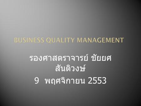 Business Quality Management