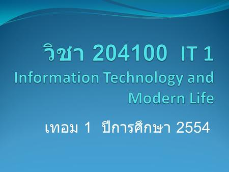 วิชา IT 1 Information Technology and Modern Life