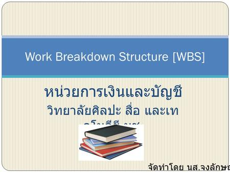 Work Breakdown Structure [WBS]