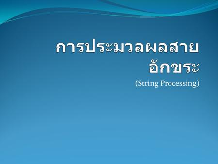 (String Processing). Outline ทบทวน String การประมวลผลสายอักขระ (String Processing) Pattern Matching Encryption/Decryption Compression.