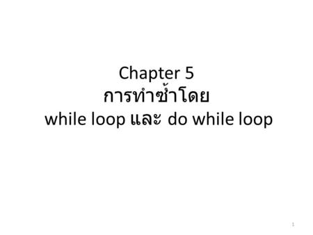 Chapter 5 การทำซ้ำโดย while loop และ do while loop 1.