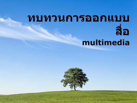 Powerpoint Templates Page 1 Powerpoint Templates ทบทวนการออกแบบ สื่อ multimedia.