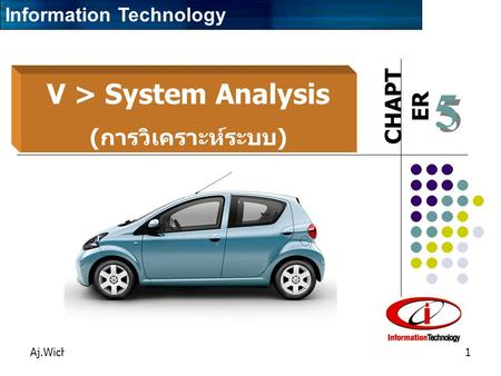 5 V > System Analysis (การวิเคราะห์ระบบ) Information Technology