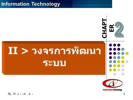 CHAPT ER Aj.Wichan Hongbin1 22 II > วงจรการพัฒนา ระบบ (System Development Life Cycle) Information Technology.