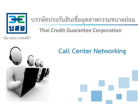 Call Center Networking