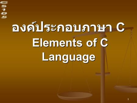 1 องค์ประกอบภาษา C Elements of C Language. 2 กระบวนการแปล The compilation process C program  group characters into tokens  translate to target code.