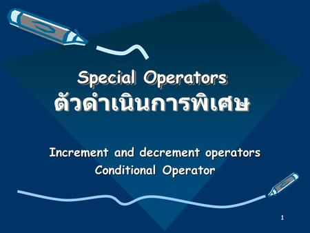1 Special Operators Special Operators ตัวดำเนินการพิเศษ Increment and decrement operators Conditional Operator.