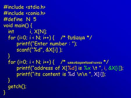 "#include #define N 5 void main() { inti, X[N]; for (i=0; i < N; i++) { /* รับข้อมูล */ printf(""Enter number : ""); scanf(""%d"", &X[i] ); } for (i=0; i <"