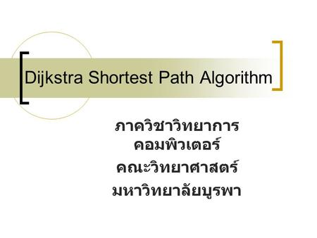 Dijkstra Shortest Path Algorithm