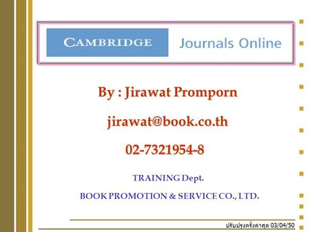 By : Jirawat Promporn 02-7321954-8 ปรับปรุงครั้งล่าสุด 03/04/50 TRAINING Dept. BOOK PROMOTION & SERVICE CO., LTD.