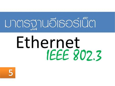 05/04/60 Ethernet IEEE 802.3 5 Copyrights 2009-2011 by Ranet Co.,Ltd., All rights reserved.
