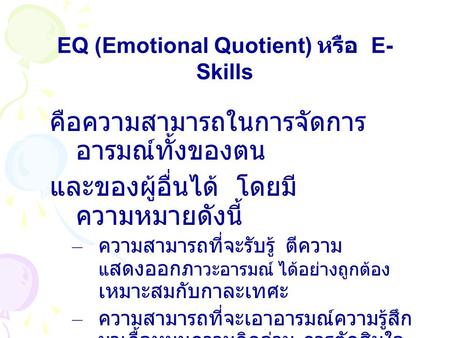 EQ (Emotional Quotient) หรือ E-Skills