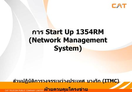 การ Start Up 1354RM (Network Management System)